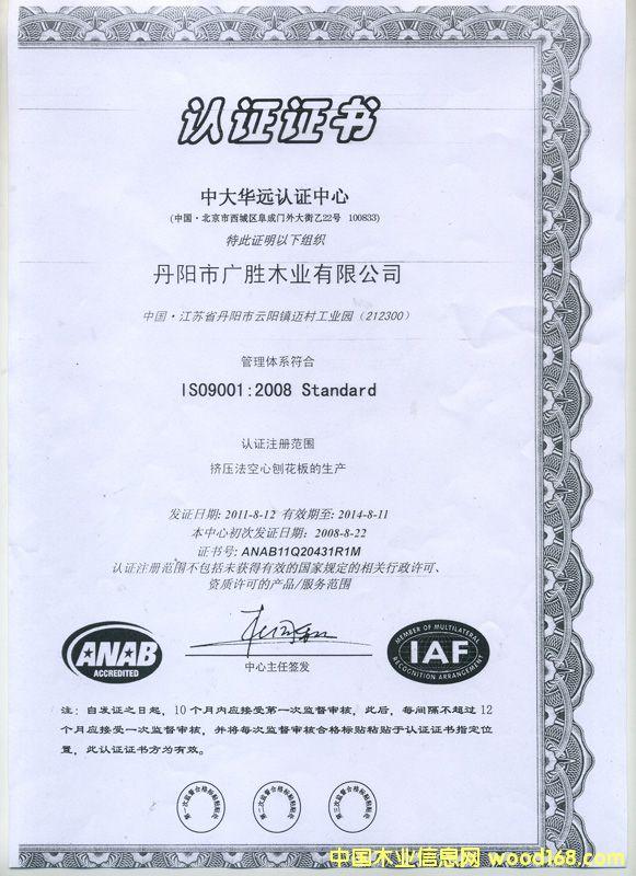 图:ISO 9001:2000 点击可放大