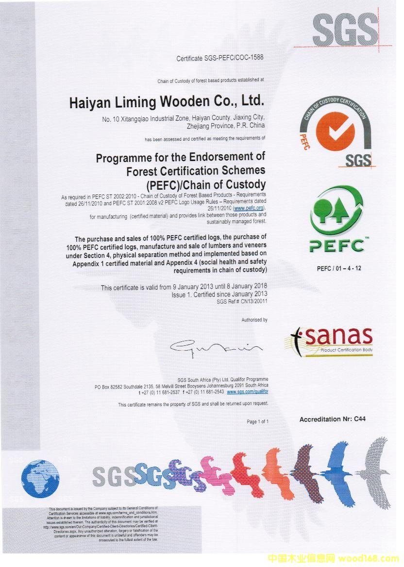 图:海盐丽明木业有限公司PEFC证书 点击可放大