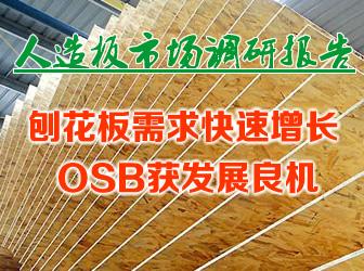 刨花板需求随定制家具快速增长 OSB获发展良机