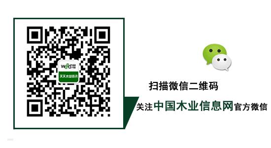 微信关注中国木业信息网