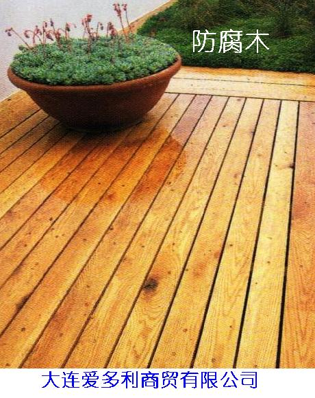 图:室外防腐木地板