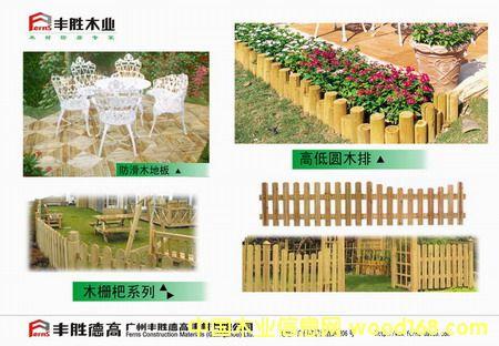 丰胜防腐木栅栏
