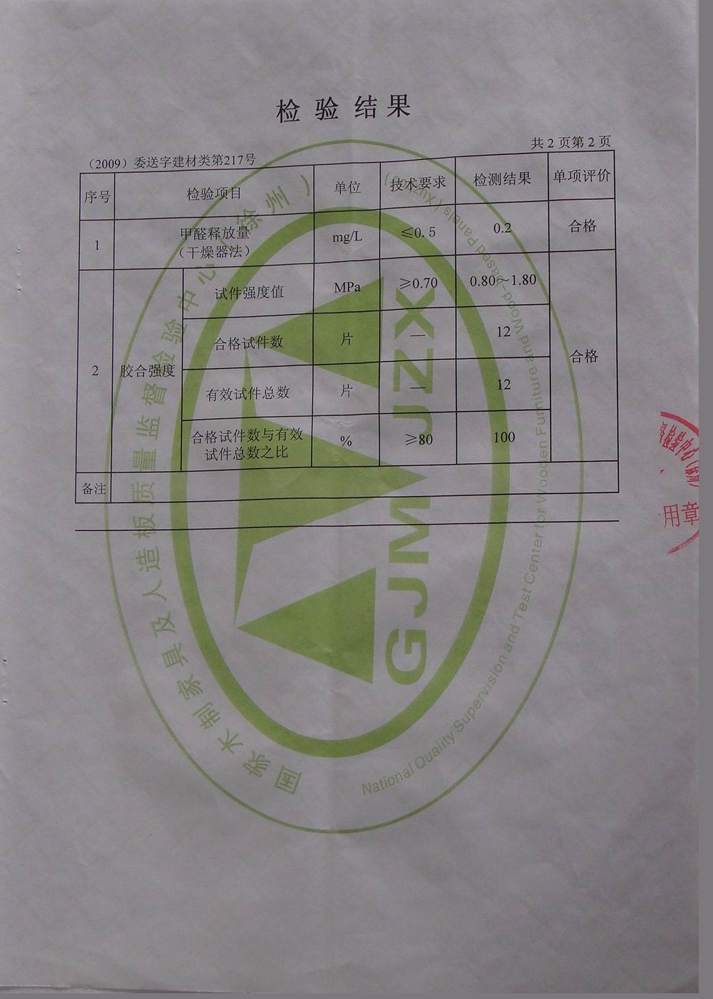 HF-210绿色环保胶合板固体胶粉
