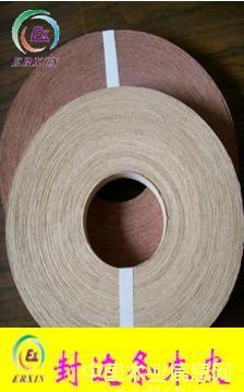 封边条木皮