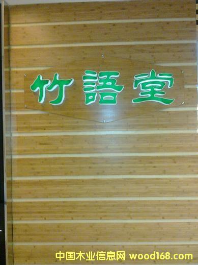 门板专用竹板