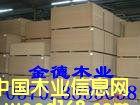 金德木业产品