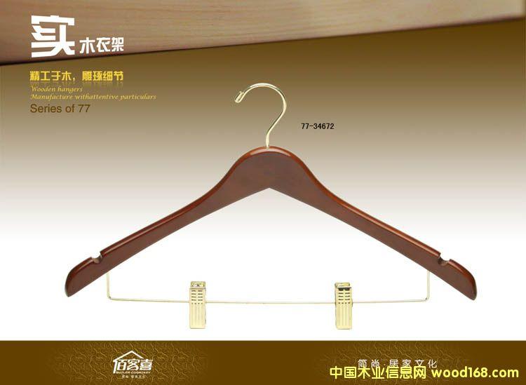 77-34672女式套装衣架