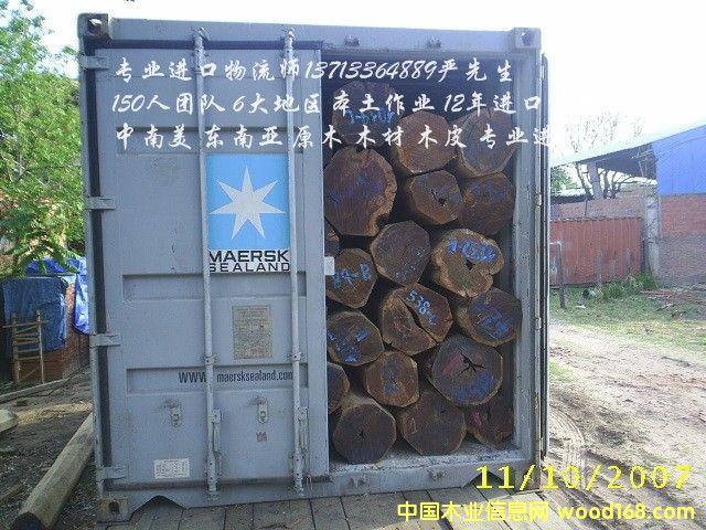 无单证木材进口/无熏蒸木材进口/无产地木材进口