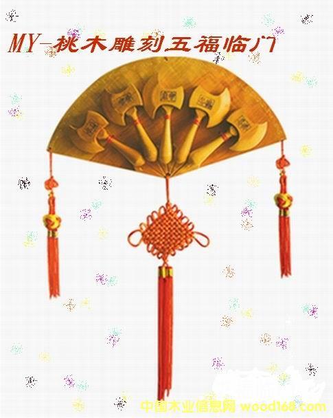 桃木五福临门