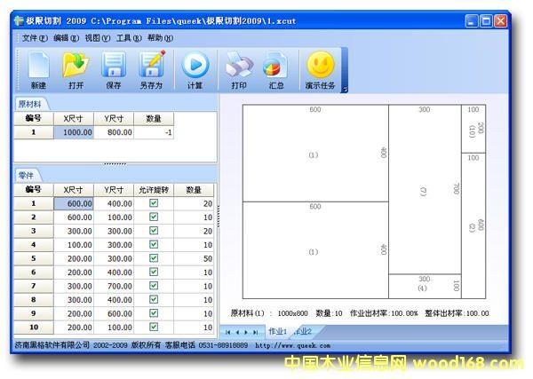 黑格中小型ERP系统集成板材切割优化软件