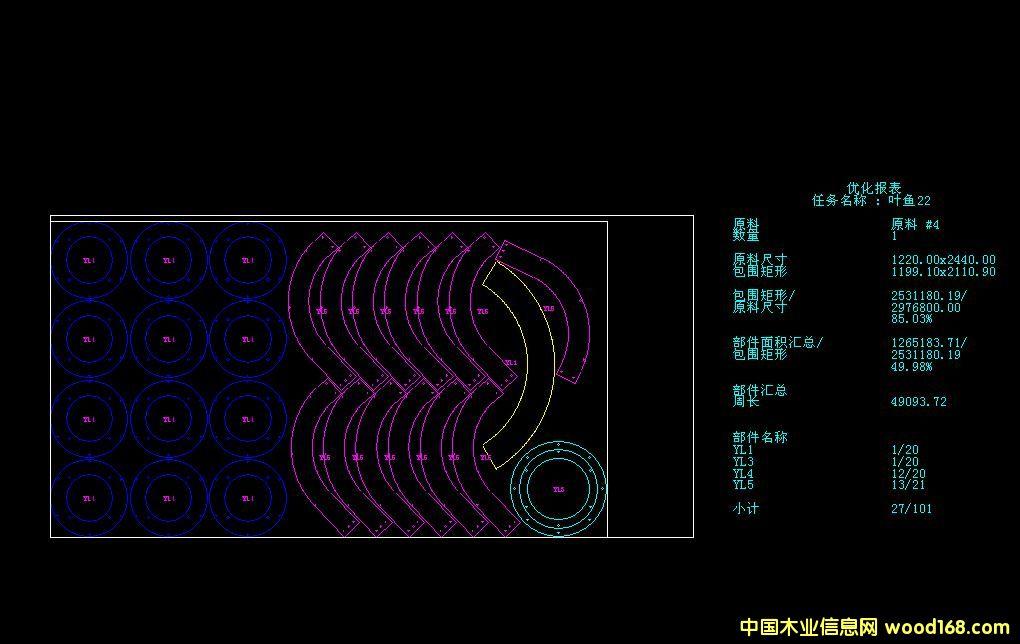 极限切割-异型板材开料下料套料优化软件