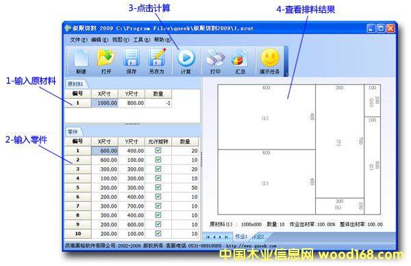 板材下料优化软件