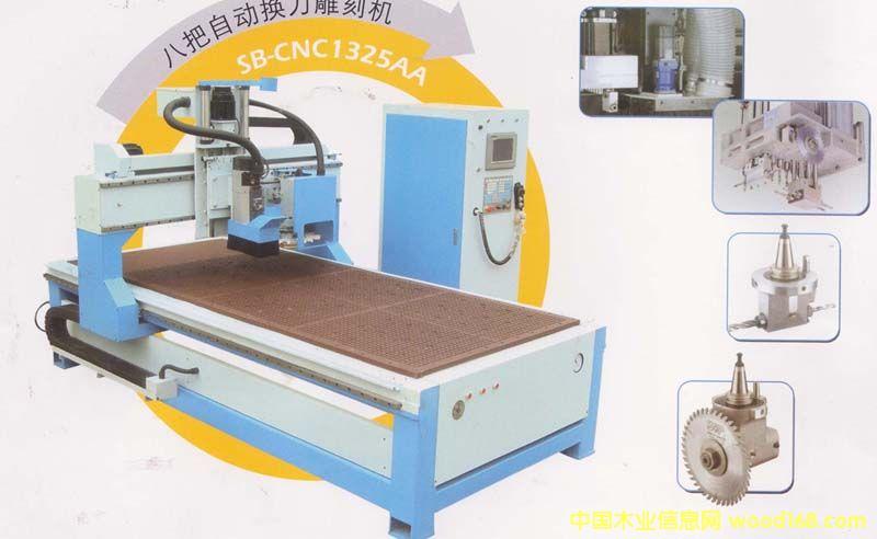1325AA自动换刀库木工雕刻机