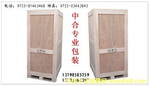 深圳木箱包装