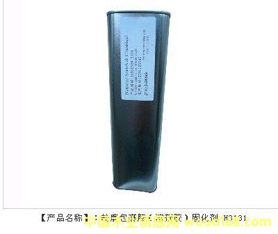 汉高轮廓包裹胶(溶剂胶)固化剂H3131