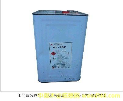 汉高轮廓包裹胶(溶剂胶)主剂RL-702