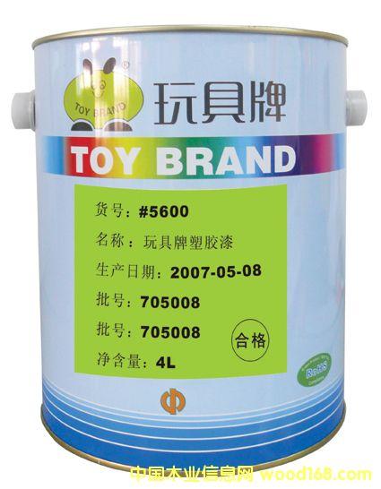 玩具牌塑胶漆5600类