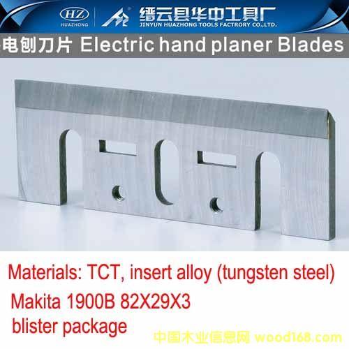 TCT贴合金电刨刀1900B