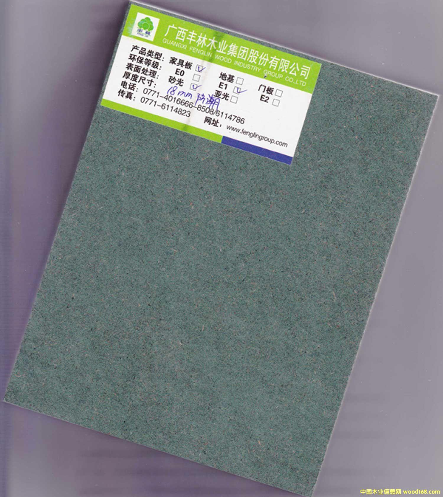 丰林牌18mm防潮密度板(防潮中纤板)