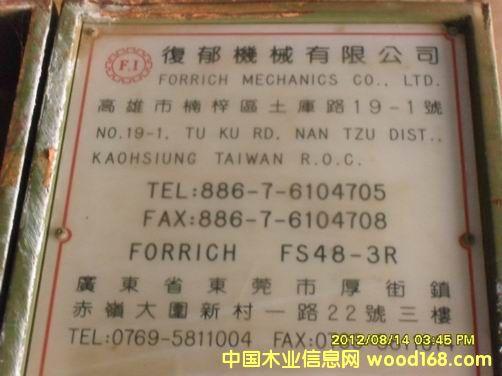 台湾馥郁三砂架砂光机1