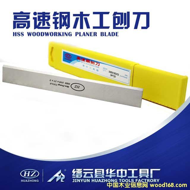 高速压刨刀片