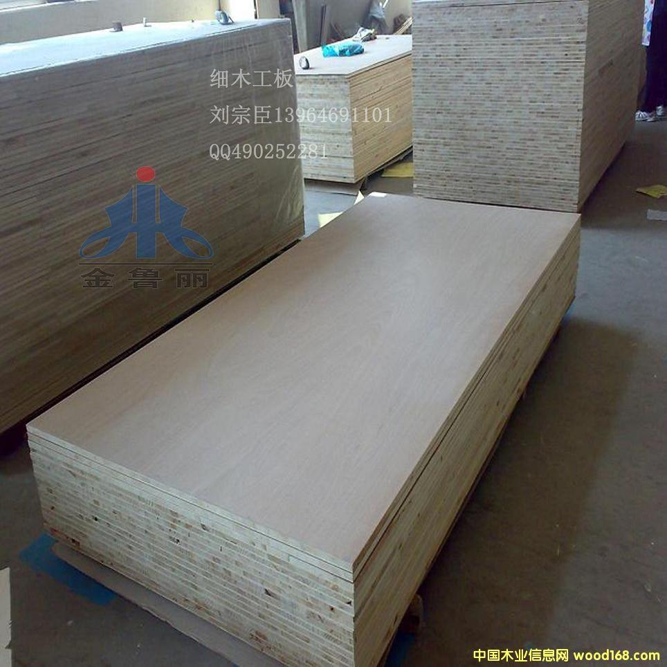 金鲁丽细木工板