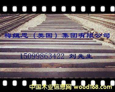铁路旧枕木