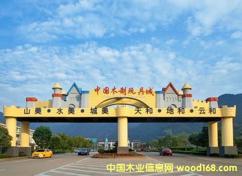 中国木制玩具城欢迎您