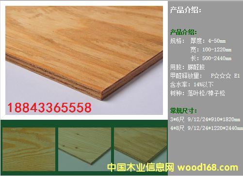 全松木装饰板的详细介绍