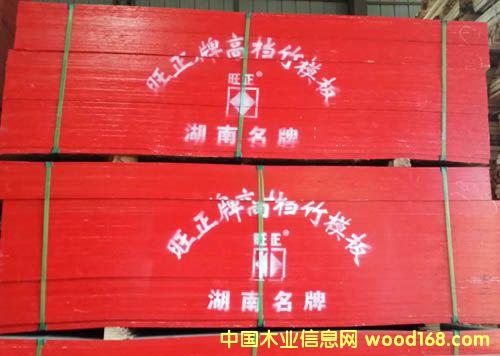 长沙旺正牌竹胶板销售的详细介绍