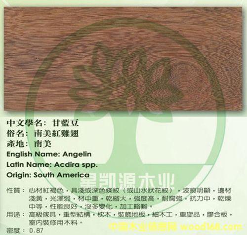 南美-红鸡翅木