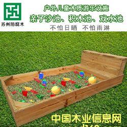户外实木亲子沙池 大型木质积木池戏水池 儿童游乐园玩具池