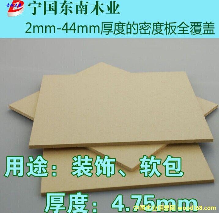 4.75mm密度板