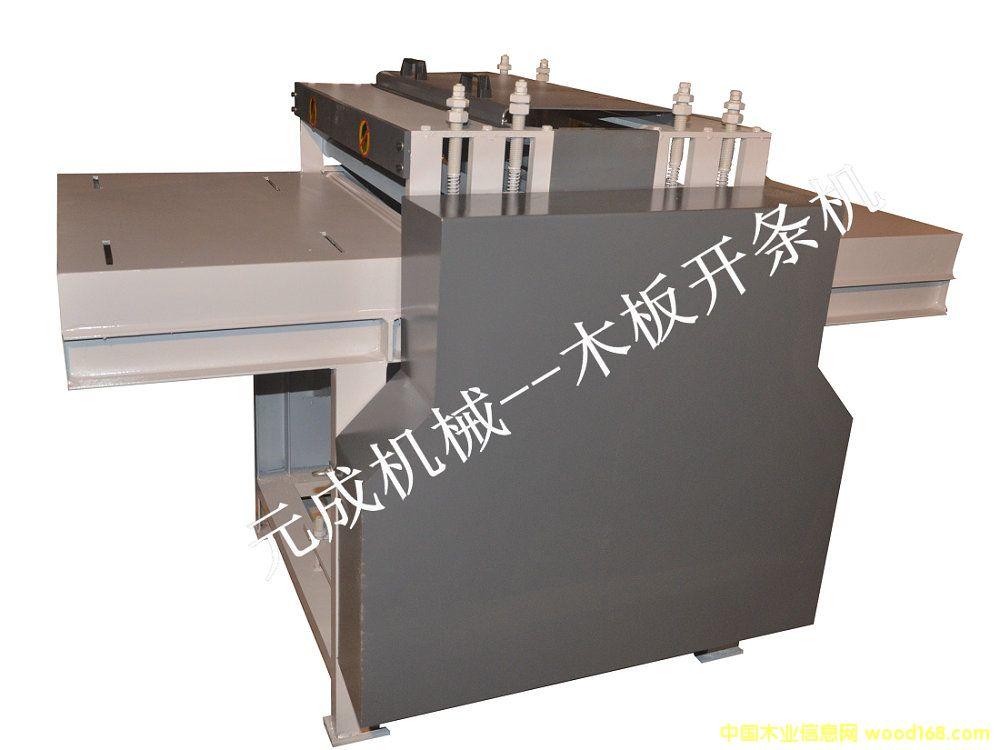 FTJ-700木板分条机