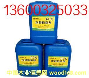木材防腐剂的详细介绍