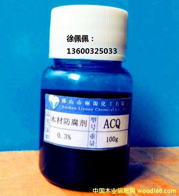 ACQ木材防腐剂的详细介绍