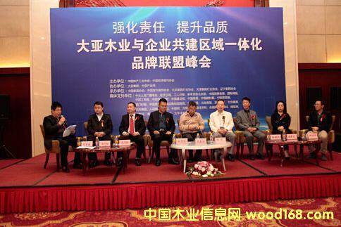 大亚木业与家居企业共建区域一体化品质联盟峰会在北京召开