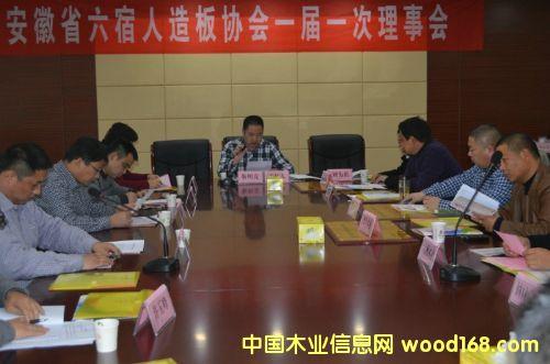 安徽省六宿人造板协会一届一次理事会在叶集召开
