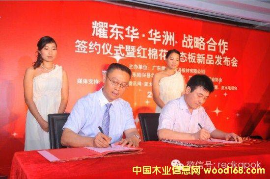 红棉花原态板上市发布暨战略合作商授牌仪式隆重举行