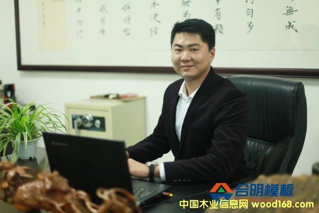 记漳州合明木业黄志艺