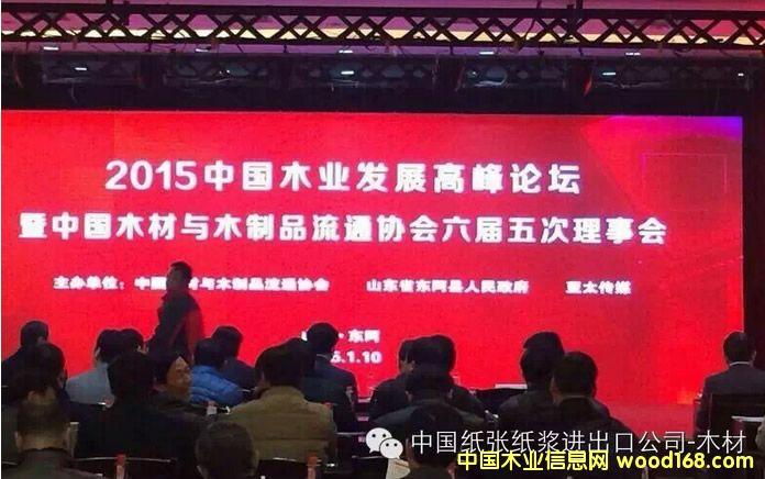 2015中国木业发展高峰论坛在山东聊城举办