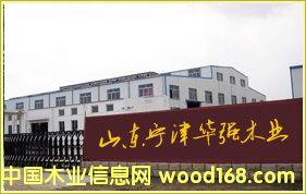 山东宁津华强木业餐椅白茬