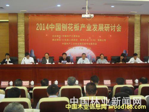 全国刨花板工业发展研讨会在广东韶关召开