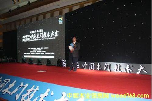 中国木门技术大会:大自然木门