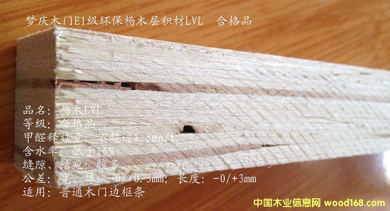 梦庆E1级杨木LVL多层板