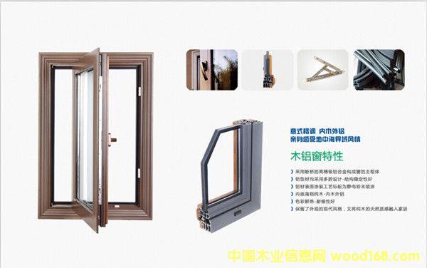 木铝复合窗的详细介绍