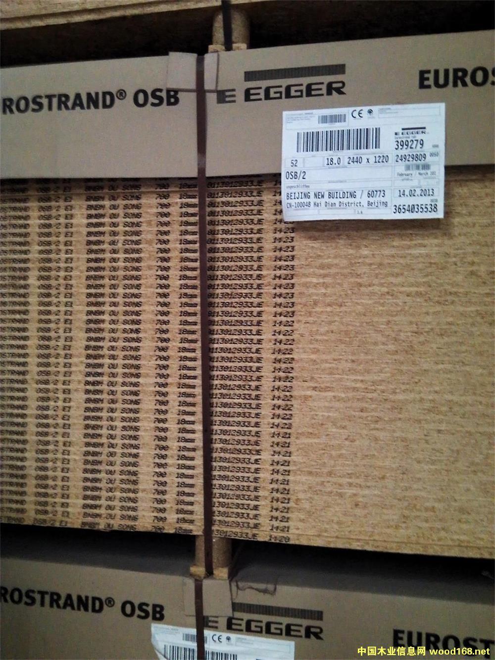 OSB进口欧松板