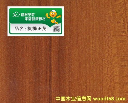 精材艺匠生态板 枫桦正茂