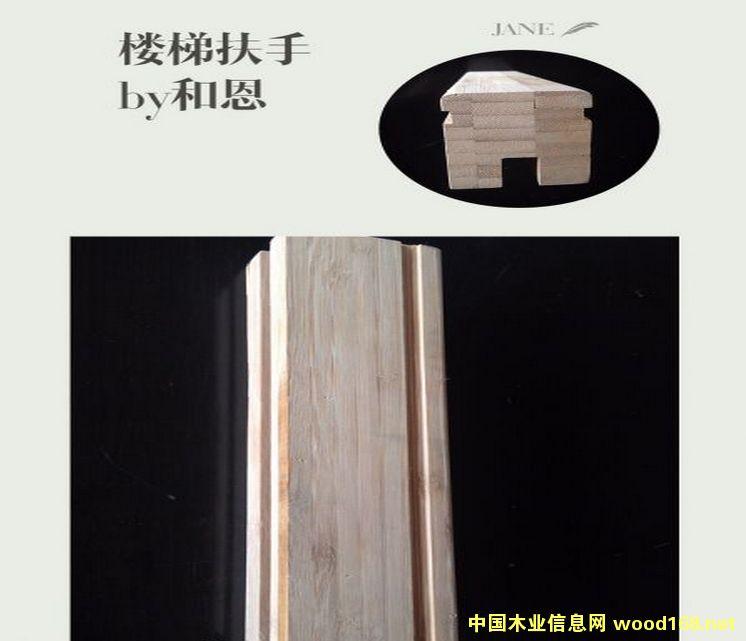 全竹可定制楼梯扶手的详细介绍