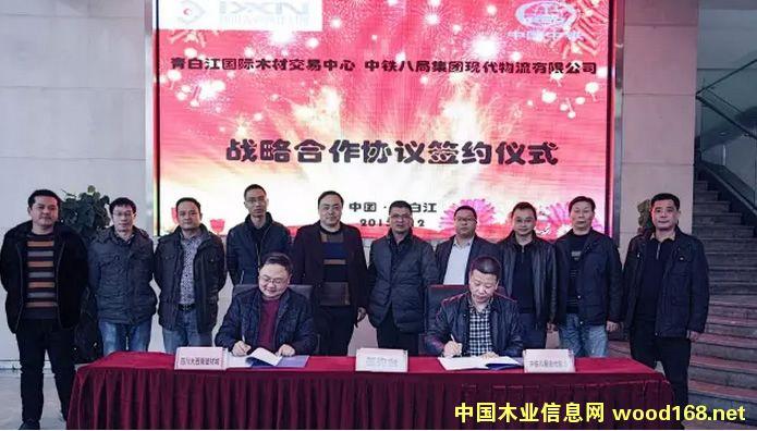 四川大西南建材城・青白江国际木材交易中心